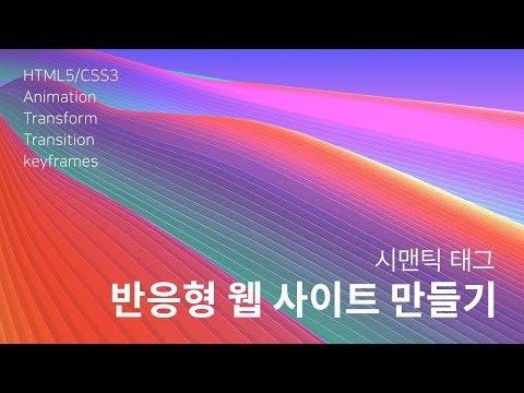01. 반응형 사이트 만들기(2019) - 시멘틱 태그