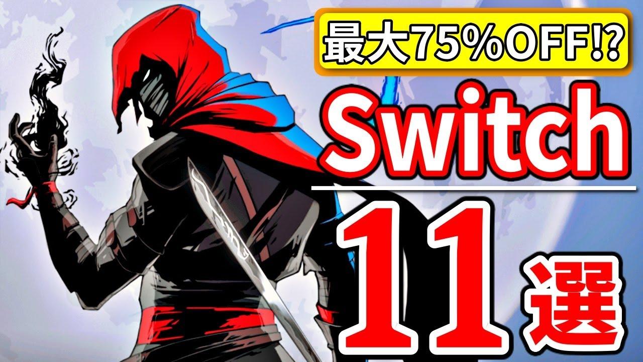 激安⁉ スイッチ おすすめ 良作 ゲーム 10選【Switch サマーセール 最新ソフト情報】
