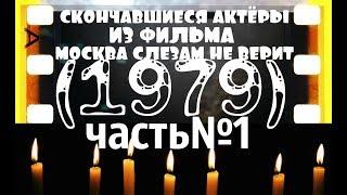 СКОНЧАВШИЕСЯ АКТЁРЫ  МОСКВА СЛЕЗАМ НЕ ВЕРИТ (1979) часть№1