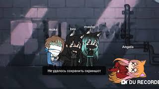 Gacha life на русском фильм друзья на веки 4 серия