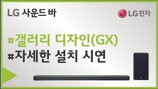 LG 갤러리디자인 사운드바 (GX) 설치 시연 영상