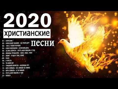 Xристианские песни 2020 - Лучшие песни хвалы и поклонения - Лучшая христианская музыка за все время