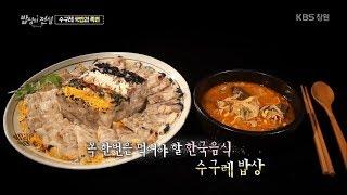 [밥상의전설] 21회. 수구레밥상 (2016.07.06,수)