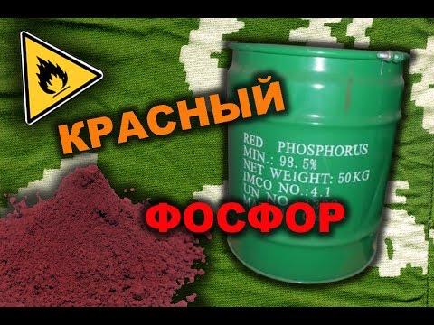 🔥 Красный фосфор. Получение красного фосфора из спичечных коробков [ P ] - Red phosphorus.