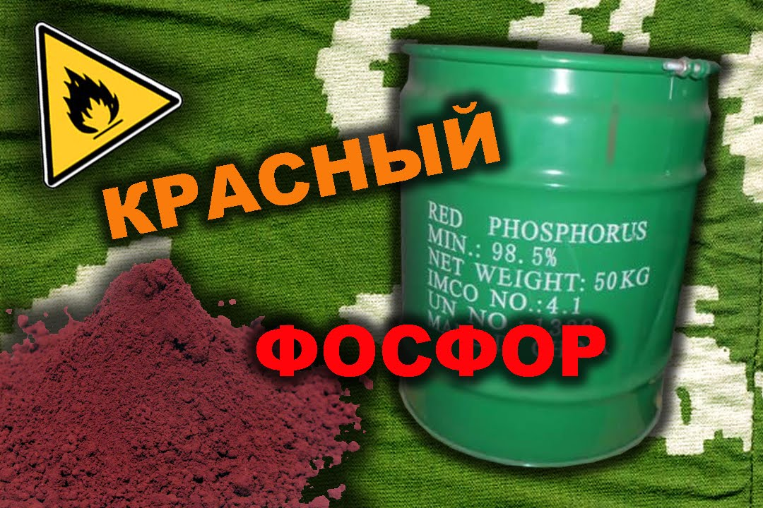 Белый фосфор - YouTube