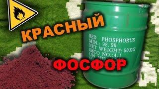 Красный фосфор. Получение красного фосфора из спичечных коробков [ P ] - Red phosphorus.(Больше о красном фосфоре на моем сайте ..., 2015-02-06T20:32:54.000Z)
