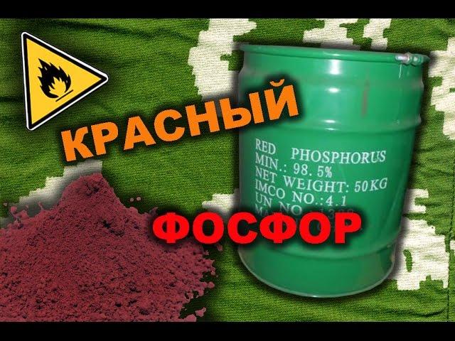 🔥 Красный фосфор. Получение красного фосфора из спичечных коробков (P) – Red phosphorus.
