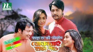 Bokarai Preme Pore (বোকারাই প্রেমে পড়ে) by Emon & Momo | NTV Eid Natok & Telefilm 2016