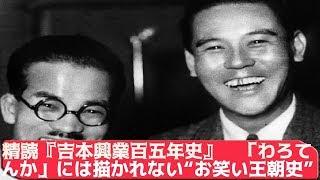 NHK連続テレビ小説『わろてんか』のヒロインは、お笑い王国「吉本興業」...
