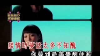 衛蘭 - 心有不甘 mv