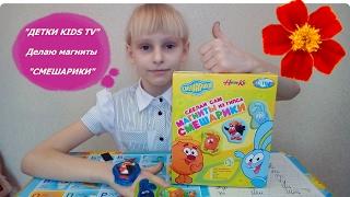 Как сделать магниты из гипса/ Обзор делаем магниты СМЕШАРИКИ из гипса/  Видео для детей