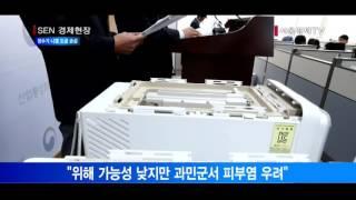 [서울경제TV] 코웨이 얼음정수기 니켈 도금 손상 확인