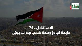 الاستقلال.. 74.. عزيمةُ قيادةٍ وهمّةُ شعبٍ وحرابُ جيشٍ
