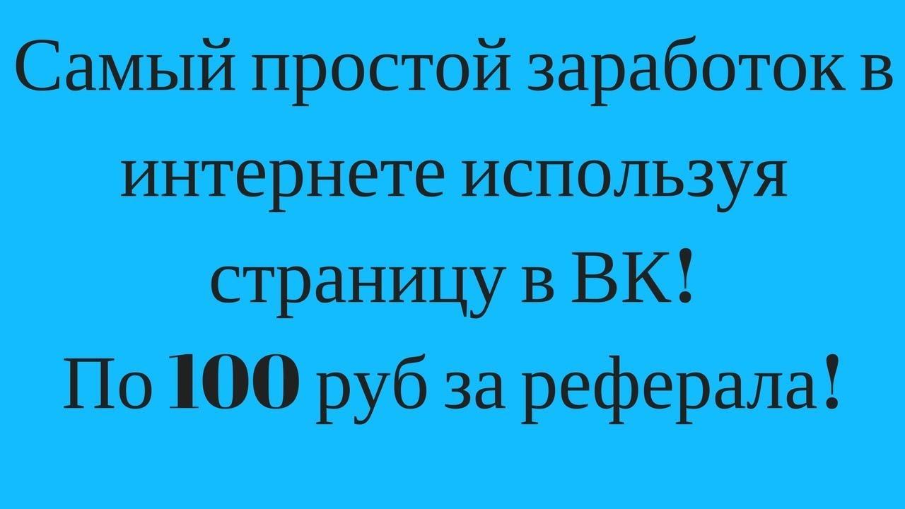 Заработать 100 Рублей на Автомате | Самый Простой Заработок в Интернете Используя
