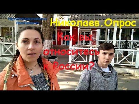 Николаев Как вы
