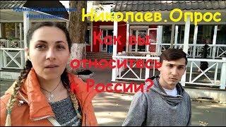 Смотреть видео Николаев Как вы относитесь к России соц опрос Иван Проценко онлайн
