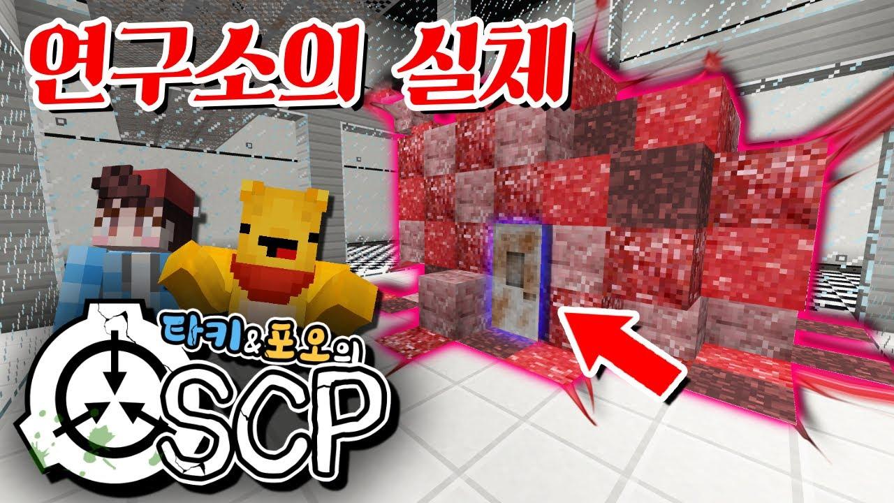 마인크래프트 SCP 시리즈 2화! 괴생물체 연구소의 실체!   캐릭온 마크 애니 SCP
