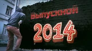 Выпускной 2014 | школа №6 | Енакиево...