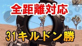 【PUBG MOBILE】M249+M24のオールレンジ装備で31killドン勝【Solo Squad】