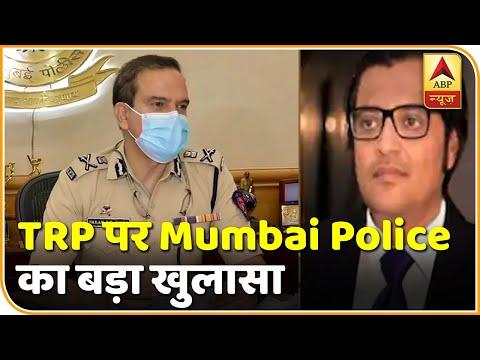 पैसा देकर TRP खरीद रहा था Republic TV, Mumbai Police का बड़ा खुलासा | ABP News Hindi