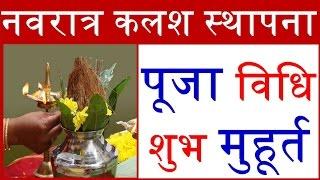 नवरात्र कलश स्थापना पूजा विधि व मुहूर्त Kalash Sthapana Vrat Vidhi In Hindi