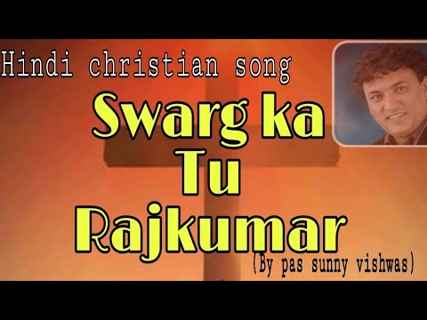 Swarg ka tu Rajkumar By Pastor Sunny Vishwas | New christian song | New worship song