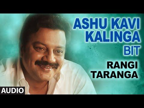 Ashu Kavi Kalinga - BIT || RangiTaranga || Nirup Bhandari, Radhika Chetan, Avantika Shetty