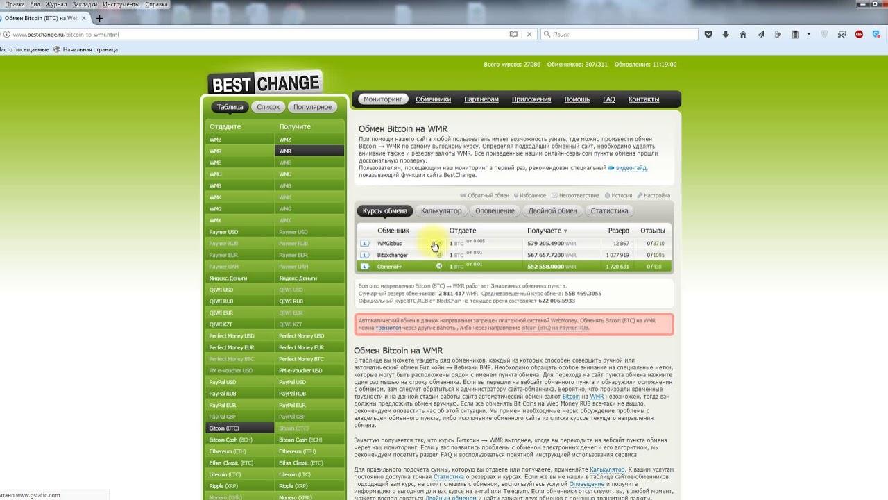 Как обменять биткоин на яндекс деньги пошаговая инструкция топ 5 биткоин сайтов