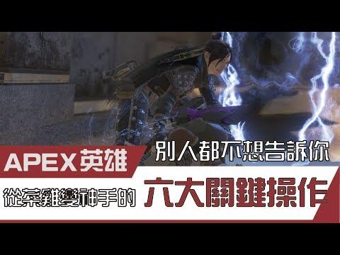 【Bosz APEX】#02 別人都不想告訴你!從菜雞變神手的六大關鍵操作!
