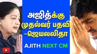 Thala Ajith is Next CM of Tamilnadu - Jayalalitha Secret Decision | Funnett