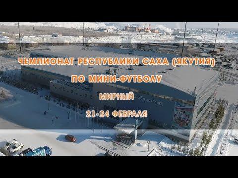 Чемпионат Республики Саха (Якутия) по мини-футболу