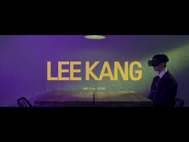 이강 (LEE KANG) '괜히 (Feat.양다일)' OFFICIAL M/V