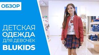 ОБЗОР детская одежда для девочек BLUKIDS | Совместные покупки 63pokupki.ru