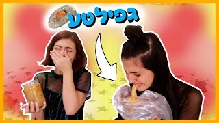 מרוקאית טועמת אוכל פולני! היא פלטה את זה!!! עם שירז שוקרון