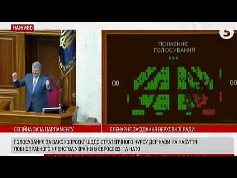 335 - за! Україна йде до НАТО та ЄС: як ВР голосувала за зміни до Конституції