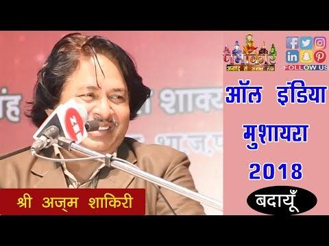 Azm Shakri | लाखों सदमे ढेरों ग़म फिर भी नहीं है आँखे नम | 'शाहकार' All India Mushaira 2018 | Badaun thumbnail