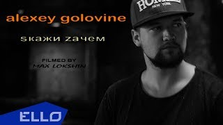 Алексей Головин - Скажи зачем / ELLO UP^ /