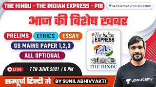 Today's Current Affairs \u0026 Editorial Analysis   7th June 2021   The Hindu/Indian Express/PIB