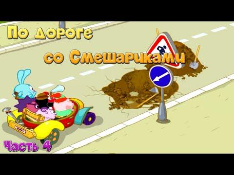 Смешарики. По дороге со Смешариками. Уроки ПДД для детей. Часть 4   Развивающая игра