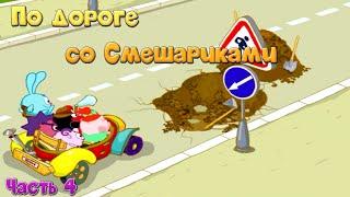Смешарики. По дороге со Смешариками. Уроки ПДД для детей. Часть 4 | Развивающая игра