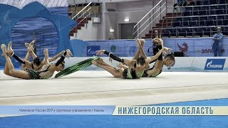 Чемпионат России Казань 2017 по художественной гимнастике/Нижегородская область Обручи