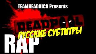 [RUS Sub / ♫] Teamheadkick - Deadpool (Deadpool Rap) - РУССКИЕ СУБТИТРЫ