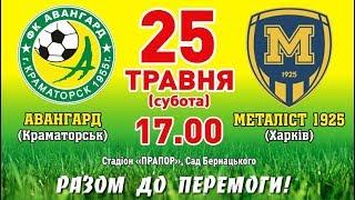 Авангард (Краматорськ) - Металіст 1925 (Харків)  LIVE