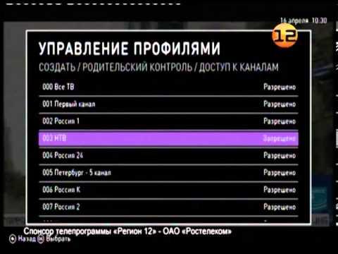 Сюжет «Интерактивное ТВ от «Ростелекома» Часть 4-я»