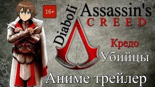 Assassin's Creed | «Кредо убийцы» Аниме трейлер.