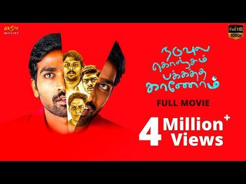 Naduvula Konjam Pakkatha Kaanom Tamil Full HD Movie - Vijay Sethupathi, Gayathri