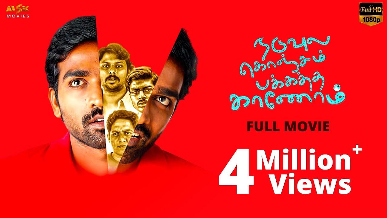 Naduvula Konjam Pakkatha Kaanom Tamil Full HD Movie ...  Naduvula Konjam...