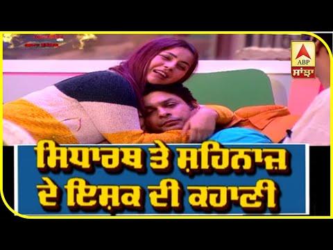 Shehnaz Gill Shows love for Sidharth Shukla | Sidnaaz Love | Bigg Boss 13 | ABP Sanjha