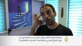 رواج رياضة اليوغا في لبنان