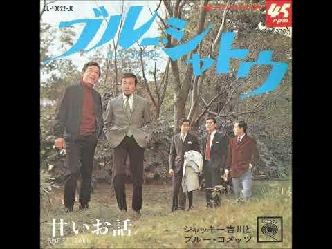 ジャッキー吉川とブルー・コメッツ Blue Comets/ブルー・シャトウ BLUE CHATEAU (1967年)